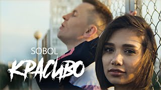 Смотреть клип Sobol - Красиво
