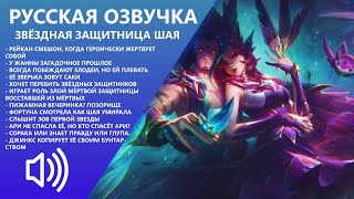 Star Guardian Xayah - Russian Voice - League of Legends