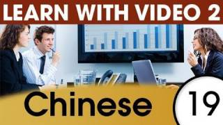 Learn Chinese with Video - Chinese Words for the Workplace