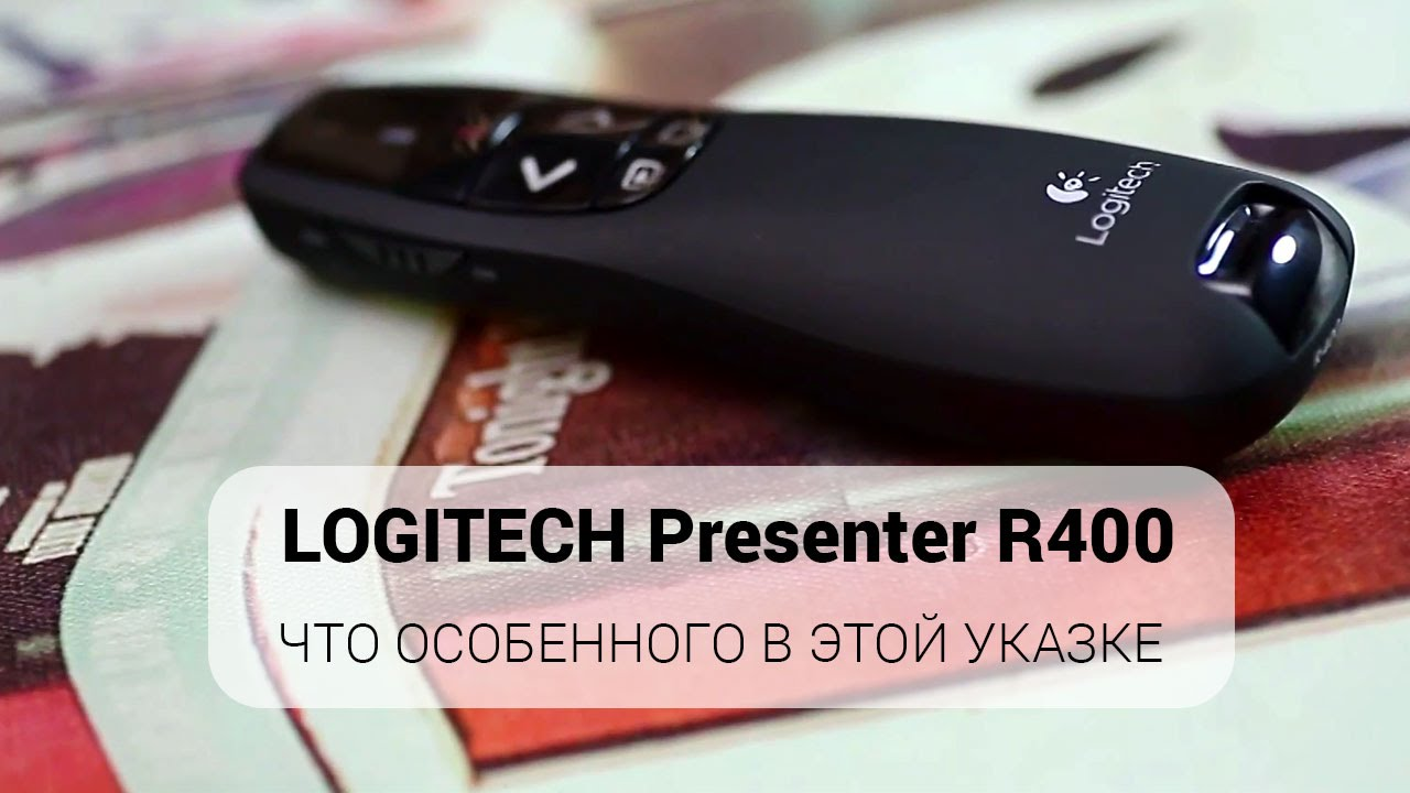 Презентер LOGITECH Wireless Presenter R400 — обзор