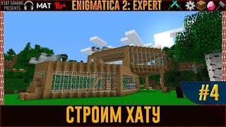 Enigmatica 2 Expert Minecraft