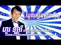 Hour Lavy Song Non Stop Collection I   Best Khmer Songs   New Khmer Song