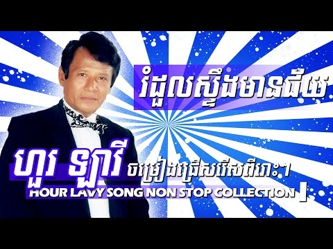Hour Lavy Song Non Stop Collection I | Best Khmer Songs | New Khmer Song