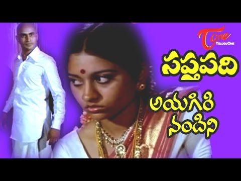 Saptapadi  Telugu Songs  Ayigiri Nandini  Ramana Murthy  Sabitha