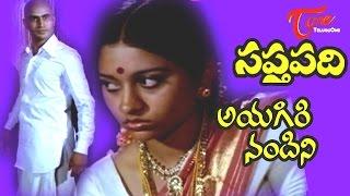 Saptapadi - Telugu Songs - Ayigiri Nandini - Ramana Murthy - Sabitha