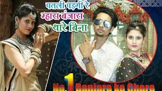 Download lagu Rajasthani DJ Song 2019 || पतली पड़गी रे म्हारा बंजारे थारा बिना || Prakash Banjara || HD Video