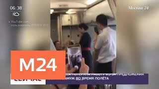 Стюардесса потеряла работу из-за предложения выйти замуж во время полета - Москва 24
