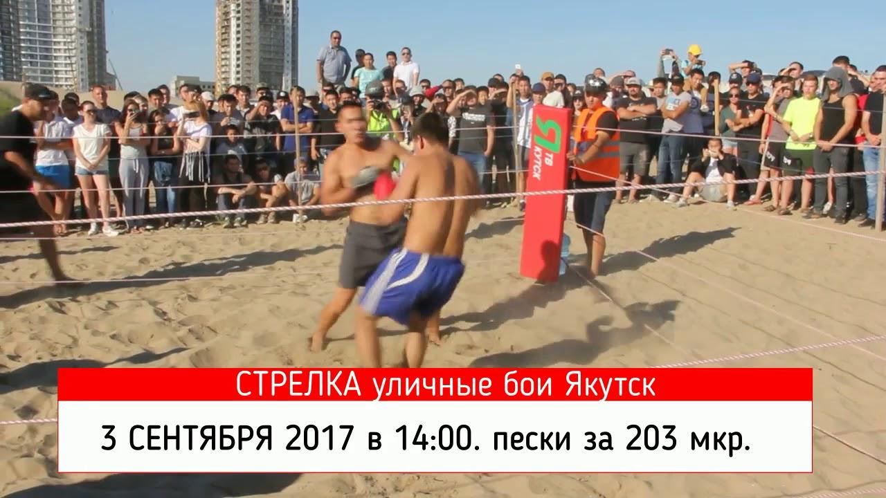 Стрелка в Якутске 3 Сентября / Финал