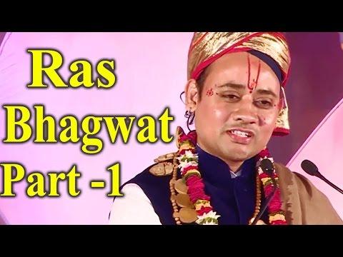 Ras Bhagwat By Shri Radhakrishnaji Maharaj Jodhpurwale  - Part 1