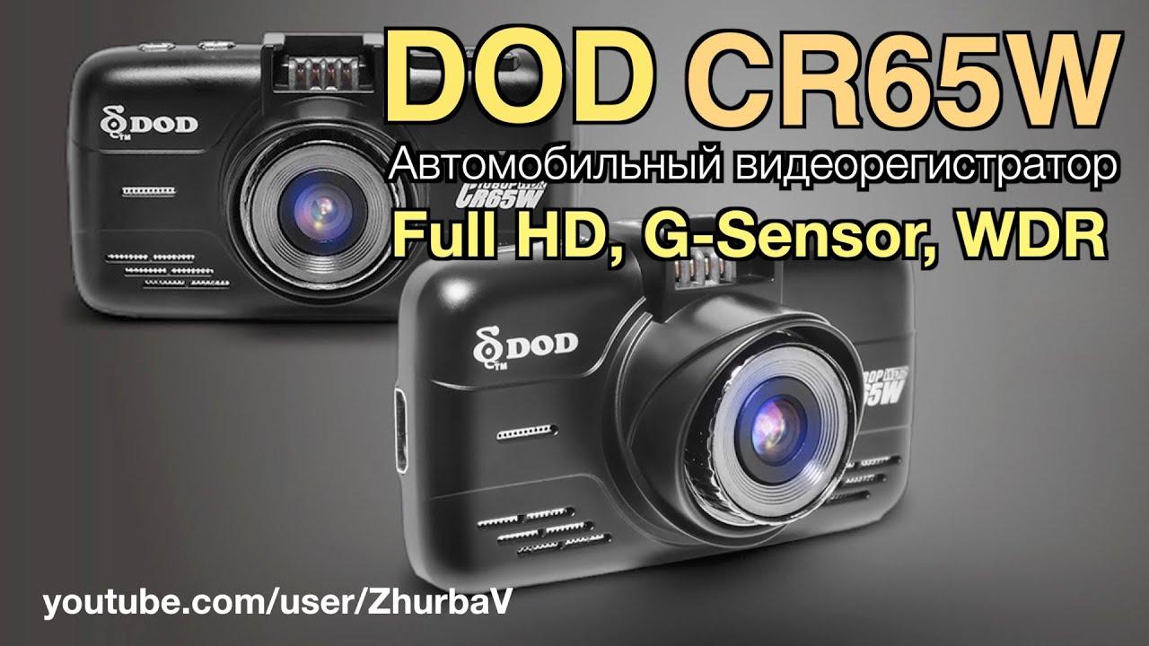 Видеорегистратор dod is220w в интернет-магазине allo. Ua по лучшим ценам ☛ закажите уже сейчас!. Профессиональная консультация.