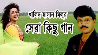 Download Video খালিদ হাসান মিলুর সেরা কিছু গ্রাম বাংলার গান | Khalid Hasan Milu  Folk Songs | folk music MP3 3GP MP4