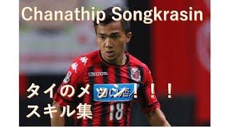 【サッカー】タイのメッシ!!!チャナティップ・ソングラシン【スキルフル】