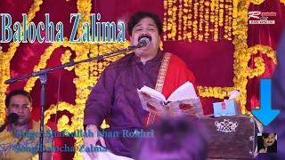 Balocha Zalima  Shafaullah khan Rokhri.mp3