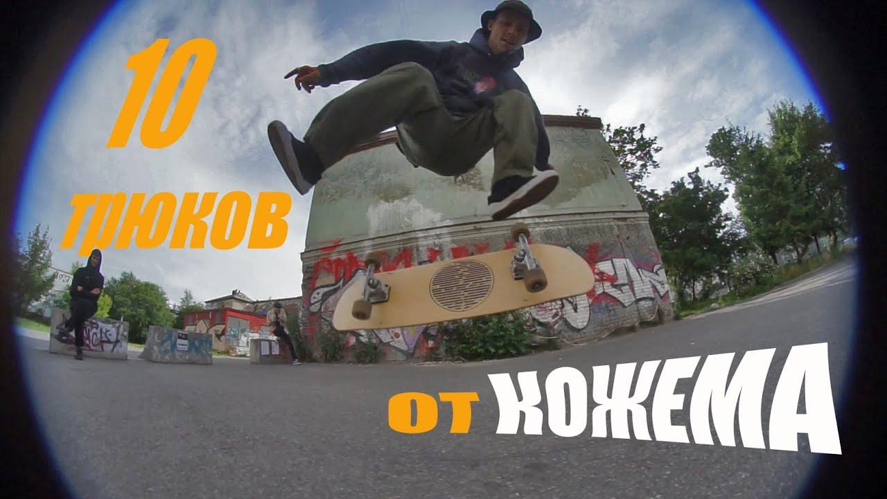 ТЫСЯЧНЫЙ ТУЗ ИЛИ ПОЗЕР / 10 трюков на скейте от Кожема