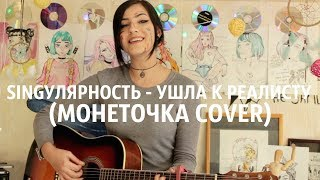 Download SINGУЛЯРНОСТЬ - Ушла к реалисту (Монеточка COVER) Mp3 and Videos