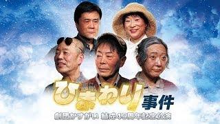 劇団かすがい 結成45周年記念公演「ひまわり事件」千秋楽(一部抜粋)