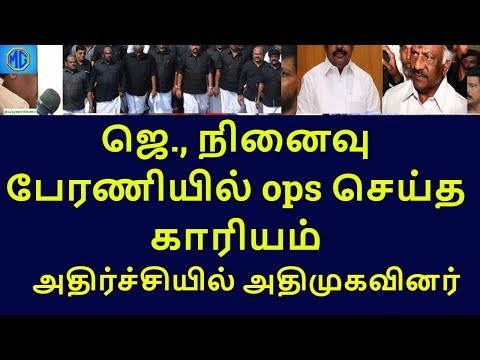ops laughing to going jaya cemetery|tamilnadu political news|live news tamil