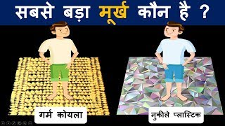 Majedar Paheliyan to Test Your Brain | Riddle in hindi | Mind Your Logic