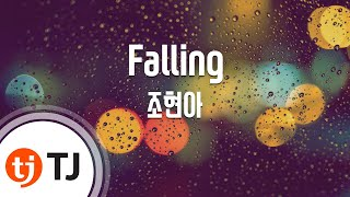 Gambar cover [TJ노래방] Falling(W OST) - 조현아 / TJ Karaoke