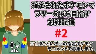 【Vtuber】指定されたポケモンでフリー6勝を目指そう! #2-1