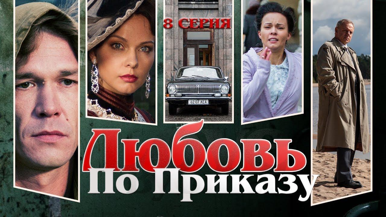 Любовь по приказу c 1-8 серии (2018) 1080