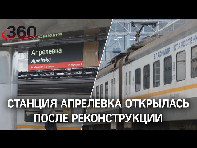 Станция Апрелевка будущего МЦД-4 открылась. Что изменилось после реконструкции?