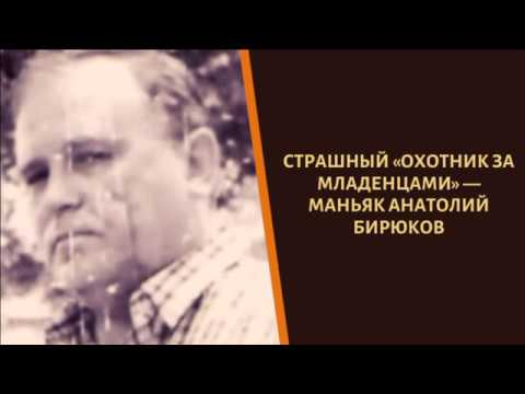 «Охотник за младенцами» и сын генерала. Судьба Анатолия Бирюкова