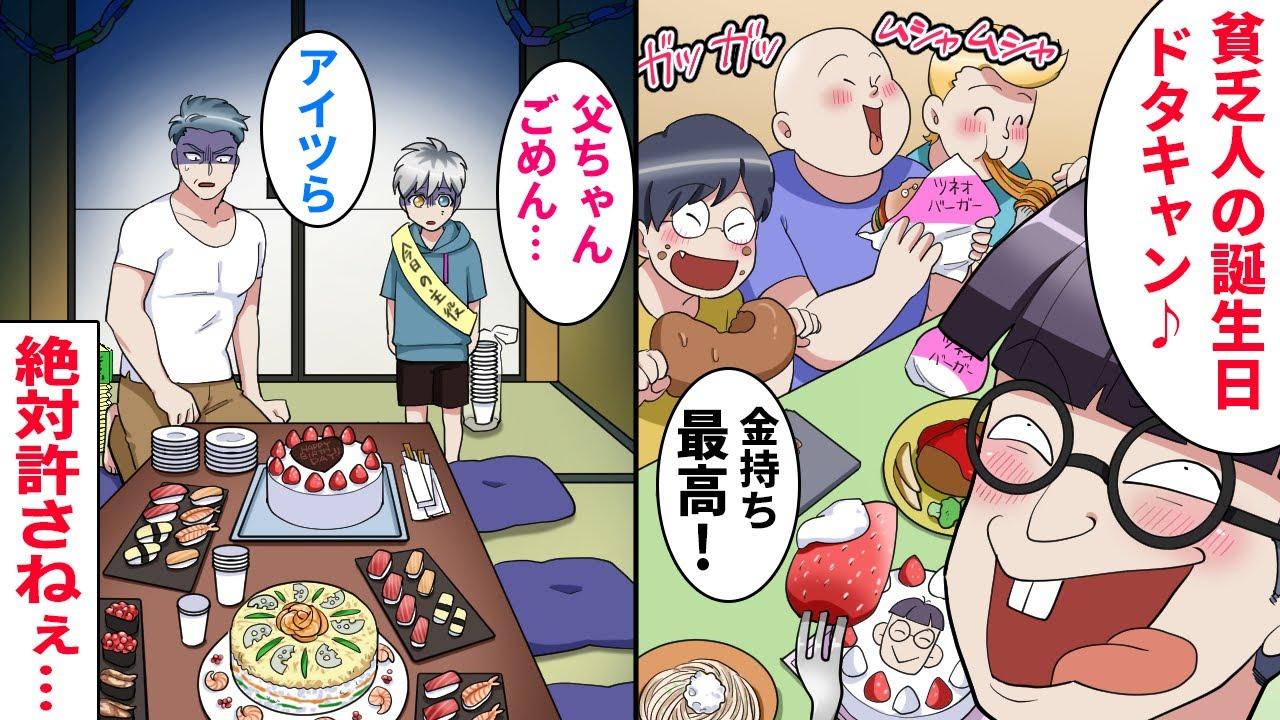 【漫画】父子家庭で貧乏なのに息子の為に父が「誕生日会に友達呼んで来い!寿司も予約したぞ!」→しかし、金持ちの嫌味な奴がドタキャンを提案。悔しくて泣いていた時…
