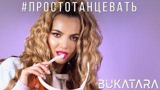 Смотреть клип Букатара - Просто Танцевать