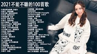 #KKBOX 華語單曲排行週榜 /少年,你的答案,倒數,小时候的我们,很久以後 ,丢了你,你的情歌||周杰倫 ,王嘉尔、Eric 周興哲、林俊傑 JJ Lin,G.E.M.鄧紫棋@KKBOX-欢迎订阅