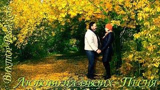 Любовь на Двоих  -  Песня о Вечной Любви о Смысле Жизни и Судьбе