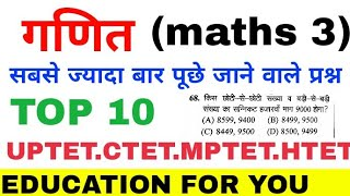 गणित टॉप 10, ! maths tricks ! ! UPTET 2018 ! CTET 2018  !MPTET 2018 ! MATHS COURSE !