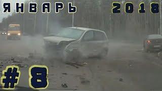 Подборка ДТП Январь 2018 #8/ Car crash compilation January 2018 #8