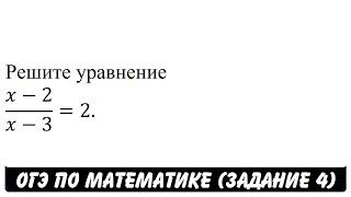 Решите уравнение (x-2)/(x-3)=2. | ОГЭ 2017 | ЗАДАНИЕ 4 | ШКОЛА ПИФАГОРА