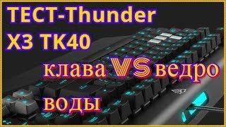 Обзор ThunderX3 TK40. Клавиатура ПРОТИВ Ведра ВОДЫ http://www.youtube.com/c/GamesGamesTop