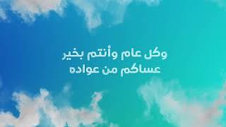 قطر الخيرية تهنئكم بحلول عيد الأضحى المبارك 🌙✨