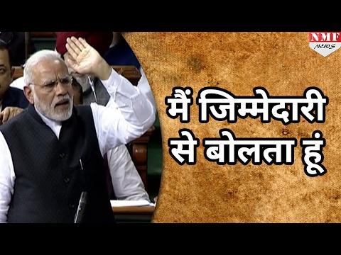 जब Parliament में Modi ने सीना ठोक कर बताई अपनी जिम्मेवारी |MUST WATCH !!!