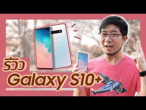 รีวิว Galaxy S10  รุ่นครอบจักรวาล ถ่ายรูป ดูหนัง ฟังเพลง เล่นเกม | Droidsans - วันที่ 15 Mar 2019