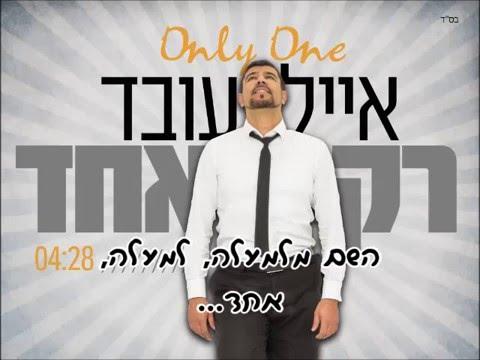 רק אחד - אייל עובד - only one - eyal oved