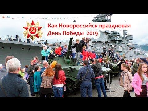 Как Новороссийск праздновал День Победы 9 мая 2019.  Один день из жизни города