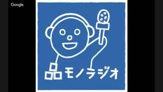 品モノラジオ 005 豊田 淳