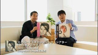 スーパー・エキセントリック・シアター1st Album『ニッポノミクス』CD再発記念対談 三宅裕司×小倉久寛