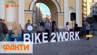 На двухколесном на работу: День без авто на Майдане