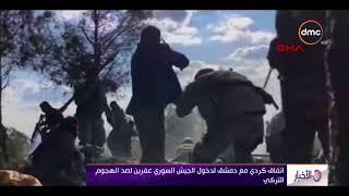 الأخبار - اتفاق كردي مع دمشق لدخول الجيش السوري عفرين لصد الهجوم التركي