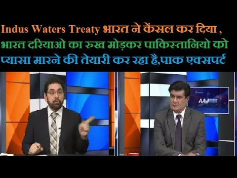 INDUS WATERS TREATY canceled by India.mp4