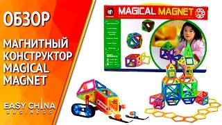 видео детский магнитный конструктор