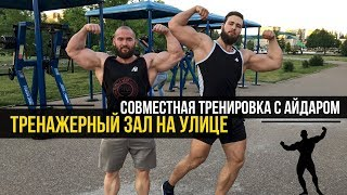Тренировка YETI на улице совместно с Айдаром (Бодибилдинг, Фитнес)