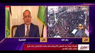 """الأخبار - سفير الأردن في مصر """" القرار يشكل صفعة في وجه العالم العربي والإسلامي """""""
