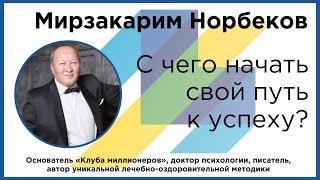 Мирзакарим Норбеков: С чего начать свой путь к успеху?(Доктор психологии и основатель