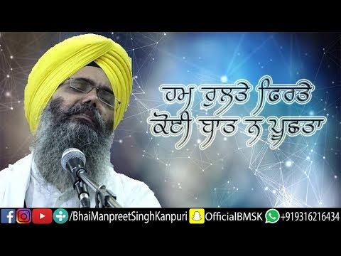 Hum Rulte Firte Koi Baat Na puchta - Bhai Manpreet Singh Ji Kanpuri - 12April2018 Azadpur Delhi